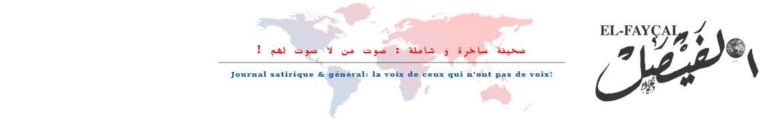 جريدة الفيصل